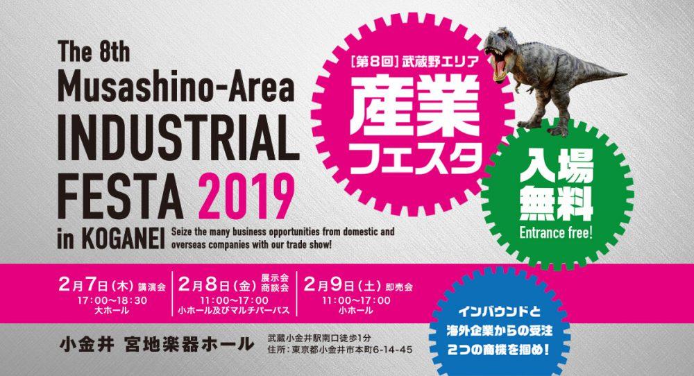 第8回武蔵野エリア産業フェスタ2019に出展します!
